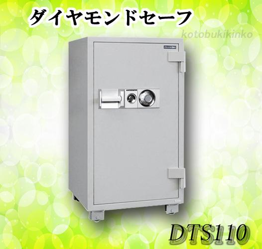 限定特別価格 DTS110 耐火金庫 新品 ダイヤル式耐火金庫 ダイヤセーフ業務用耐火金庫 オフィスセーフ ダイヤルを左右に廻し番号を合わせ、レバーで扉を開閉します。カギで2重ロックも出来ます。安全性と信頼性の高い代表的な金庫です ダイヤモンドセーフ[代引き不可]