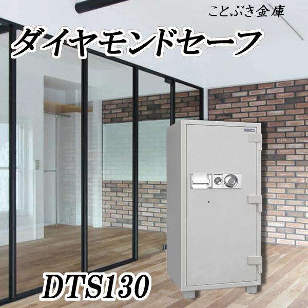 送料無料 DTS130 耐火金庫 新品 ダイヤル式耐火金庫 ダイヤセーフ 家庭用耐火金庫 オフィスセーフダイヤルを左右に廻し番号を合わせ、レバーで扉を開閉します。カギで2重ロックも出来ます。安全性と信頼性の高い代表的な金庫です ダイヤモンドセーフ[代引き不可]