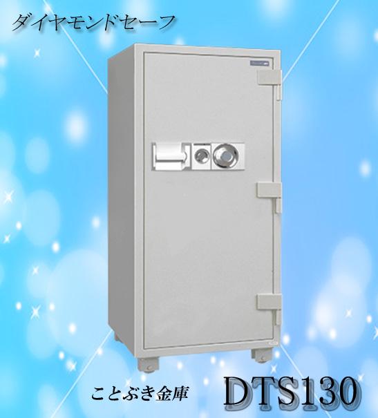 限定特別価格 DTS130 耐火金庫 新品 ダイヤル式耐火金庫 ダイヤセーフ 家庭用耐火金庫 オフィスセーフダイヤルを左右に廻し番号を合わせ、レバーで扉を開閉します。カギで2重ロックも出来ます。安全性と信頼性の高い代表的な金庫です ダイヤモンドセーフ[代引き不可]