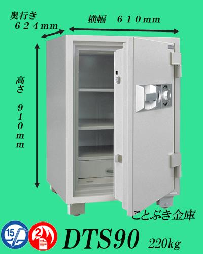 送料無料 DTS90 耐火金庫 新品 ダイヤル式耐火金庫 ダイヤセーフ 家庭用耐火金庫 オフィスセーフダイヤルを左右に廻し番号を合わせ、レバーで扉を開閉します。カギで2重ロックも出来ます。安全性と信頼性の高い代表的な金庫です ダイヤモンドセーフ[代引き不可]