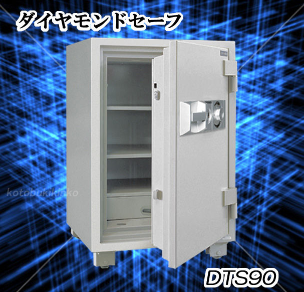 限定特別価格 DTS90 耐火金庫 新品 ダイヤル式耐火金庫 ダイヤセーフ 家庭用耐火金庫 オフィスセーフダイヤルを左右に廻し番号を合わせ、レバーで扉を開閉します。カギで2重ロックも出来ます。安全性と信頼性の高い代表的な金庫です ダイヤモンドセーフ[代引き不可]