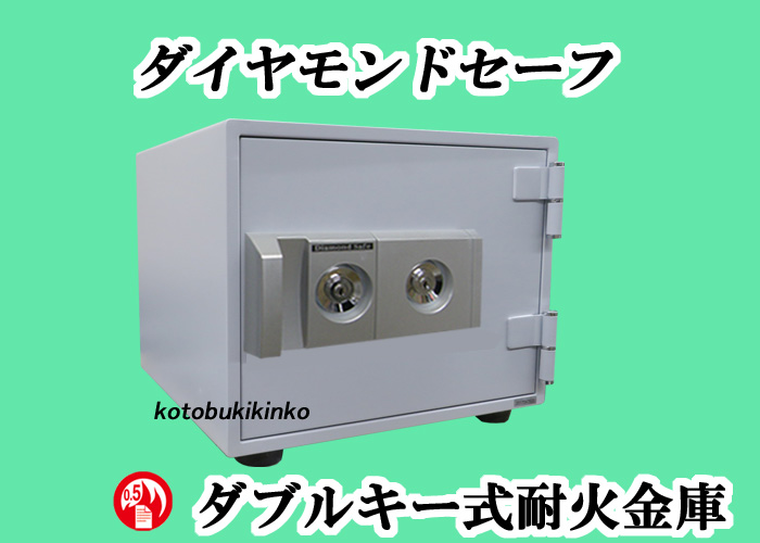 左右用のカギを差込み回すだけの簡単な操作です 新品 HD-21K 場所を選ばないコンパクト設計 ホテルセーフとしても人気 ファミリーセーフ HD-2K ダイヤモンドセーフ家庭用耐火金庫 カギ式小型耐火金庫 民泊/ [代引き不可] 小型耐火金庫 特別企画 (DS23-K1の2キー式 DS23-K2)