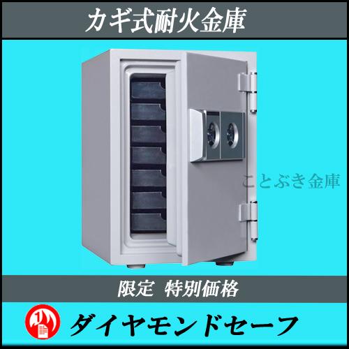 送料無料 カギ式耐火金庫 新品 ダイヤモンドセーフ 業務用耐火金庫としても人気軒先渡し(1階エントランスでの引き渡し)となります。右側を常に開錠しておけば1本での使用可能 ダイヤセーフ DW50-7 引き出し7段装備 カギを回すだけの簡単な操作[代引き不可]