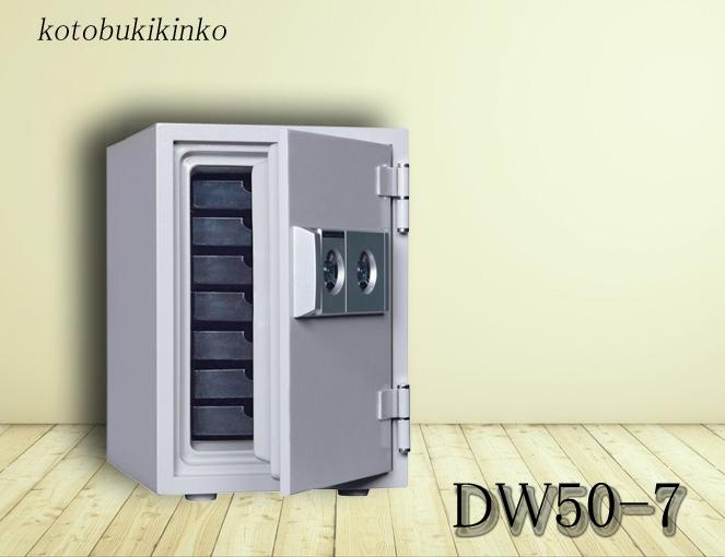 送料無料 DW50-7耐火金庫 新品 カギ式耐火金庫 ダイヤセーフ 家庭用耐火金庫ファミリーセーフ ダブルキータイプ 2ヵ所の鍵穴に左用、右用のカギを差し込み、回すだけの操作で開閉ができる簡単な操作 1階エントランスでの引き渡しです ダイヤモンドセーフ[代引き不可]