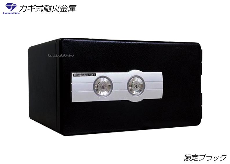 送料無料 小型耐火金庫 新品 カギ式小型耐火金庫 ダイヤモンドセーフ 家庭用耐火金庫 ファミリーセーフ 民泊/ホテルセーフとしても人気 場所を選ばないコンパクト設計 HD-2K 左右用のカギを差込み回すだけの簡単な操作です(DS23-K1の2キー式DS23-K2) HD-21K[代引き不可]