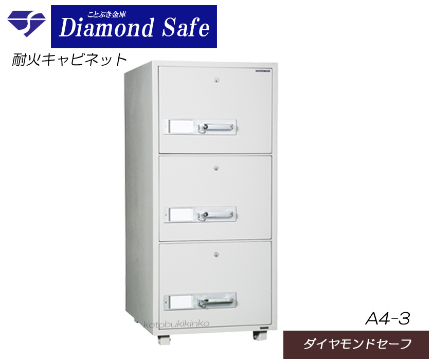 送料無料 A4-3 新品 耐火ファイリングキャビネット ダイヤセーフダイヤモンドセーフ 耐火性能付きで安心 引出し段数に応じて一括施錠と個々の引出しを自由に施錠可能。重要書類の整理/整頓/マイナンバー対策に最適 耐火金庫 Diamond Safe耐火キャビネット[代引き不可]