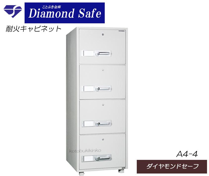 A4-4 新品 耐火キャビネット ダイヤセーフ重要書類の整理/整頓/マイナンバー対策にも最適段数に応じて一括施錠と個々の引出しを自由に施錠可能 耐火金庫 ダイヤモンドセーフ