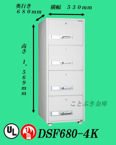 DSF680-4K 新品 耐火キャビネット ダイヤセーフ【代引き不可】耐火金庫 重要書類も入れても耐火性能付きで安心 最上段の抽出を閉めシリンダー錠を施錠することによって他の引き出しも施錠することも可能