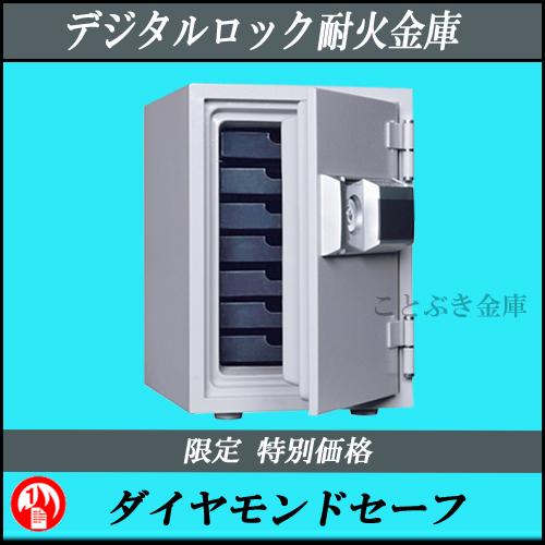 送料無料 MEK50-7耐火金庫 新品テンキー式耐火金庫 ダイヤセーフデジタルロックテンキー式耐火金庫 暗証番号を入力しカギを差し込み回すだけ。非常時解錠機能付き金庫 路線便配送はエレベーターがあっても1階エントランスまでのお届け ダイヤモンドセーフ[代引き不可]