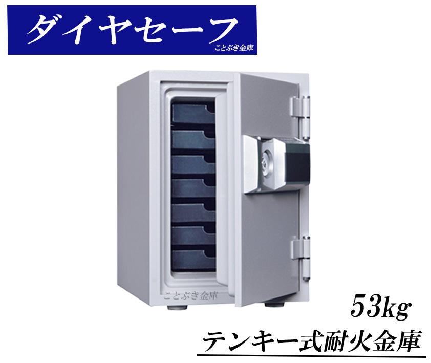 送料無料 MEK50-7耐火金庫 新品 テンキー式耐火金庫 ダイヤセーフ1時間耐火 家庭用耐火金庫 暗証番号を入力しカギを回すだけ。非常時解錠機能付き 1階玄関渡し可(上階の配達不可)山口県/沖縄/北海道/離島は送料が異なります ダイヤモンドセーフ 業務用耐火金庫