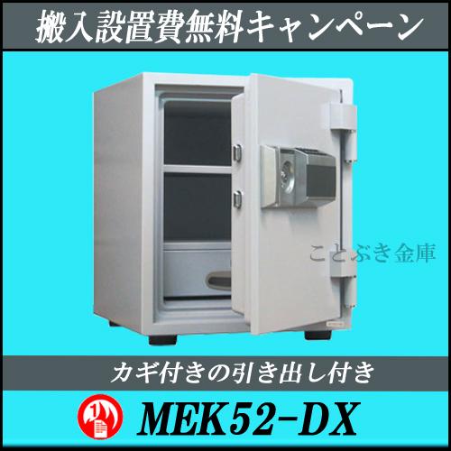 搬入設置費込み MEK52-DX耐火金庫 新品テンキー式耐火金庫 ダイヤセーフデジタルロック テンキー式耐火金庫 ダイヤモンドセーフ 送料無料ですが沖縄/北海道/離島/3階以上エレベーター無しの場合は別途費用がかかります[代引き不可]