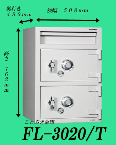 FL-3020T ダイヤル式投入式金庫 新品 ダイヤセーフ集金してきた現金の管理に最適 投入口から投入し下の庫内へ落ちる構造。一度庫内に投入された投入物は投入口から取り出し難い構造で防犯性にも優れていますダイヤモンドセーフ FL3020T 送料無料[代引き不可]