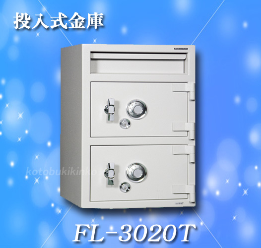 送料無料 FL-3020T ダイヤル式投入式金庫 新品 ダイヤセーフ集金してきた現金の管理に最適 投入口から投入し下の庫内へ落ちる構造。一度庫内に投入された投入物は投入口から取り出し難い構造で防犯性にも優れていますダイヤモンドセーフ FL3020T [代引き不可]