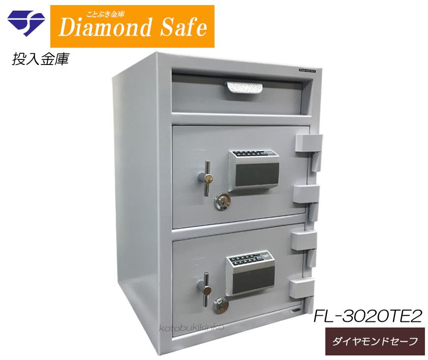 送料無料 FL-3020TE2 投入式金庫 テンキー式投入庫 ダイヤセーフ デジタルロックテンキー式金庫暗証番号は何度でも変更可能ですので、人事の移動でも変更が容易にできます 夜間投入庫 単体の収納庫を装備 ダイヤモンドセーフ FL3020TE2 [代引き不可]