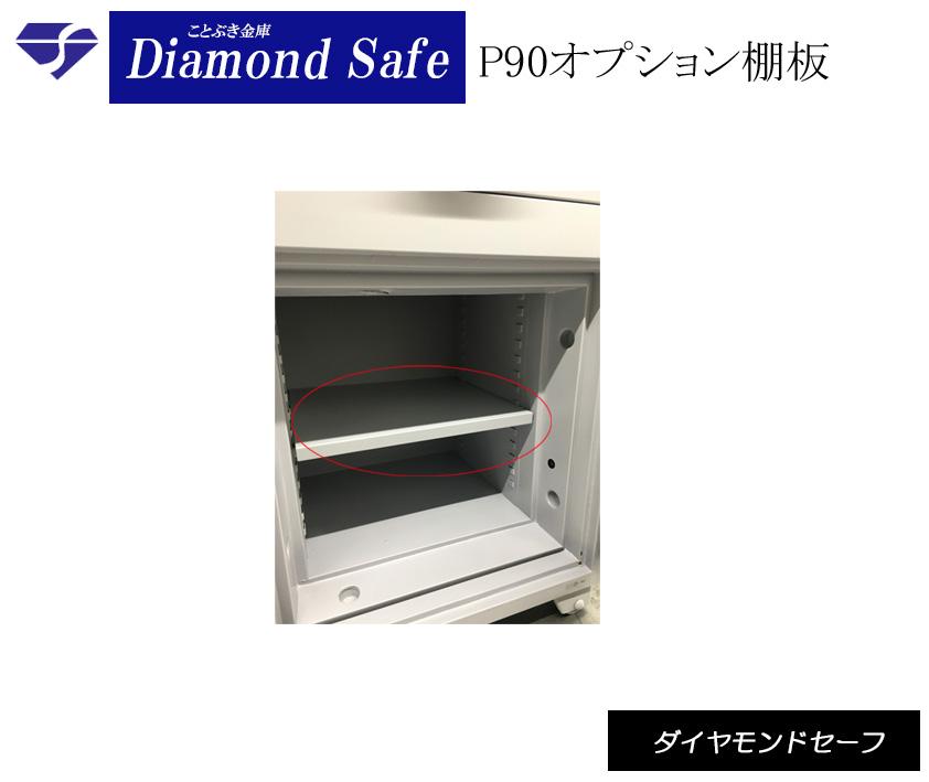送料無料 Pシリーズ 業務用投入式耐火金庫 オプションの棚板 ダイヤセーフ適応機種をお買い上げ時に追加で必要な場合には是非、一緒にご購入下さい。対応金庫と同時購入であれば送料無料 対応機種はP90/P110/P130/P90E/P110E/P130Eが適応[代引き不可]