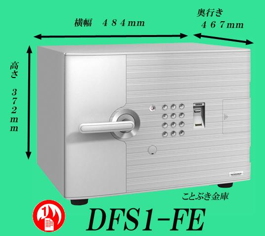 ◆DFS1-FE 新品 指紋認証式(テンキーも装備)耐火金庫D-FACEディーフェイス エーコーeiko【代引き不可】搬入設置込 テンキーと指紋照合を使い分け、シンプルな操作性を重視した2マルチロックシステム。