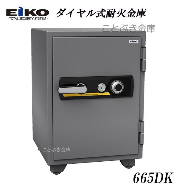 限定特別価格 新品 ダイヤル式耐火金庫 eiko 665DK エーコー 安全性と信頼性の高い金庫 マイナンバー/印鑑/重要書類の保管に最適 事務所などでの利用にも最適 会社関係のみ車上渡しOKです。(個人宅の場合は設置必須となります)業務用耐火金庫としても人気[代引き不可]