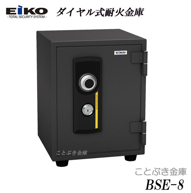 限定価格 BES-8耐火金庫 新品 ダイヤル式耐火金庫 eiko エーコー ダイヤルを左右に廻し番号を合わせカギを回して扉を開閉します。安全性と信頼性の高い金庫の代表的なシステムです。小型耐火金庫 家庭用耐火金庫 スタンダードシリーズ XBES-8[代引き不可]