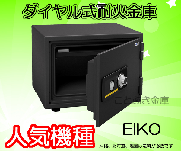 数量限定 新品 ダイヤル式耐火金庫 eiko BSS エーコー ダイヤルを左右に廻し番号を合わせカギを回して扉を開閉します。安全性と信頼性の高い金庫の代表的なシステムです。スタンダードシリーズxBSS耐火金庫 [代引き不可]