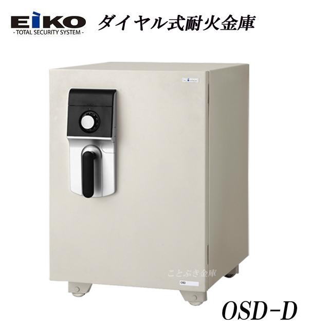 OSD-D 新品 ダイヤル式耐火金庫は安全性と信頼性の高い金庫の代表的システム 洗練されたデザインと充実した機能を装備 エーコーeiko搬入設置費込み 送料無料 限定特別価格 設置までします OSD-D 新品 ダイヤル式耐火金庫 エーコーeiko 搬入設置費込み金庫といえばダイヤルタイプ!長年の信頼性。設定された数字でとめる事を数回繰り返し解錠します 業務用耐火金庫でも人気[代引き不可]
