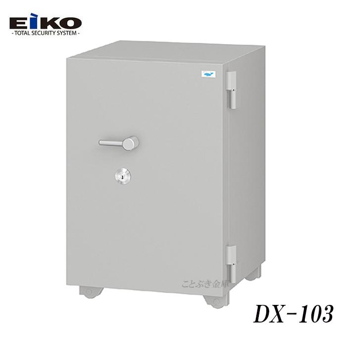 DX-103 新品 データセーフ耐火金庫 エーコーeikoフレキシブルディスクカートリッジ用1時間耐火金庫 メディアセーフ 充実した機能を装備 設置必須金庫にて搬入設置費が別途必要です[代引き不可]