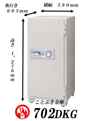 ◆送料無料◆702DKG 新品 ダイヤル式耐火金庫 エーコーeiko【代引き不可】格安業務用耐火金庫