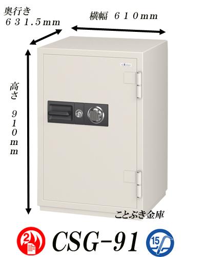 ◆CSG-91 新品 100万変換ダイヤル式耐火金庫 エーコーeiko【代引き不可】業務用耐火金庫 2時間耐火金庫 TS-15試験合格品