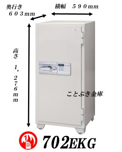 ◆送料無料◆702EKG 新品 テンキー式耐火金庫 エーコーeiko【代引き不可】格安業務用耐火金庫