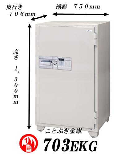 ◆送料無料◆703EKG 新品 テンキー式耐火金庫 エーコーeiko【代引き不可】格安業務用耐火金庫