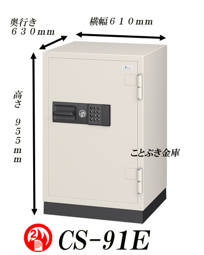 ◆CS-91E 新品 テンキー式耐火金庫 エーコーeiko【代引き不可】業務用耐火金庫 2時間耐火金庫