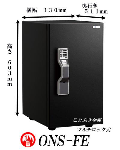 ◆ONS-FE限定価格 ガードマスター 新品 指紋認証式耐火金庫 エーコーeiko【代引き不可】搬入設置込 テンキーと指紋照合を使い分け、キーレスでシンプルな操作性を重視した2マルチロックシステム。
