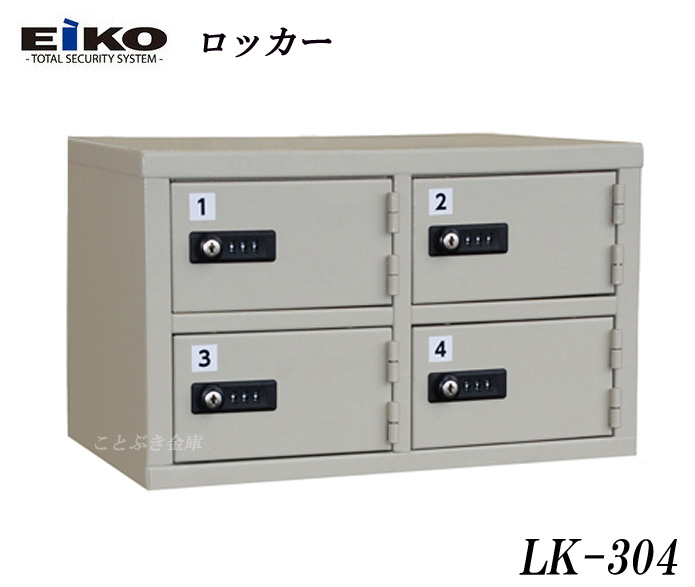 ◆LK-304 新品 貴重品保管庫 エーコーeiko【代引き不可】2列2段 4人用 ダイヤルナンバー式スチールロッカー バックヤードの狭いスペースでの貴重品保管。4桁の暗証番号を自由に設定