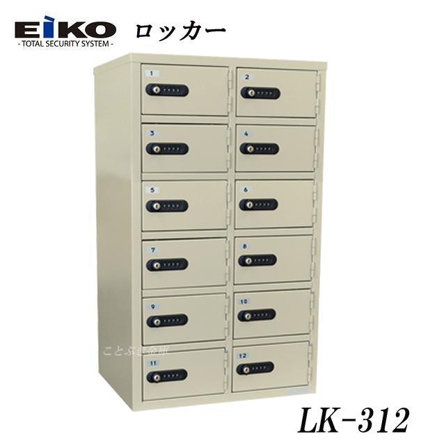 ◆LK-312 新品 貴重品保管庫 エーコーeiko【代引き不可】2列6段 12人用 ダイヤルナンバー式スチールロッカー バックヤードの狭いスペースでの貴重品保管。4桁の暗証番号を自由に設定
