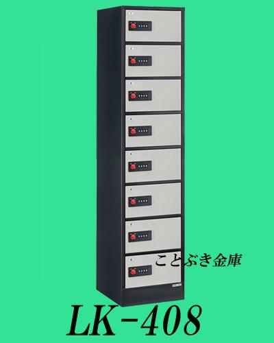◆LK-408 新品 貴重品ロッカー エーコーeiko【代引き不可】リゼロロック ナンバー式スチールロッカー、貴重品保管庫