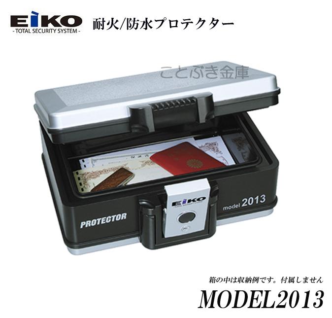 ◆MODEL2013 防水+耐火金庫プロテクター新品 エーコー手提げ金庫【代引き不可】eiko