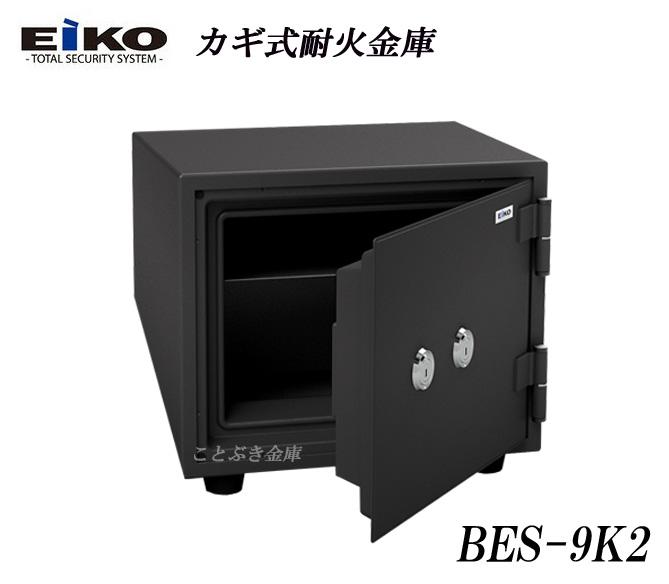 送料無料 BES-9K2耐火金庫 新品 カギ式小型耐火金庫 EIKO エーコー 家庭用耐火金庫ファミリーセーフ ダブルキータイプ 2ヵ所の鍵穴に左用、右用のカギを差し込み、回すだけの操作で開閉ができる簡単な操作 [代引き不可]