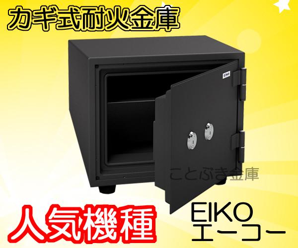 限定特別価格 耐火金庫 新品 カギ式小型耐火金庫 BES-9K2 EIKO エーコー 家庭用耐火金庫ファミリーセーフ ダブルキータイプ 2ヵ所の鍵穴に左用、右用のカギを差し込み、回すだけの操作で開閉ができる簡単な操作 BES-9K2[代引き不可]