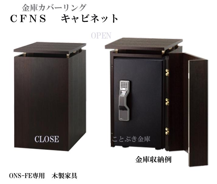 ◆送料無料◆CFNSカバーリングキャビネット新品 木製 エーコーeiko【代引き不可】