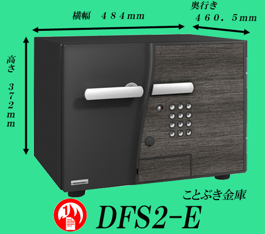 ◆DFS2-E 新品テンキー式耐火金庫D-FACEディーフェイス エーコーeiko【代引き不可】搬入設置込 1~10桁までの暗証番号を1種類自由に設定、変更できます タイムロック機能付き