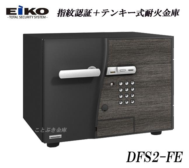 DFS2-FE限定価格 新品 指紋認証式(テンキー装備)耐火金庫D-FACEディーフェイス エーコーeiko【代引き不可】搬入設置込 テンキーと指紋照合を使い分け、でシンプルな操作性を重視したマルチロックシステム