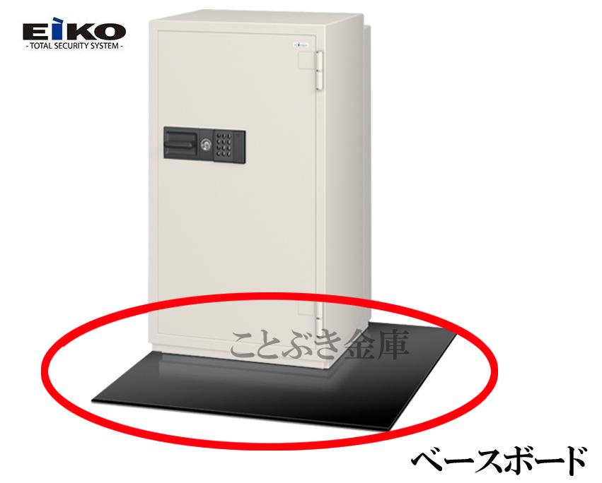 受注生産品 ベースボード FBCS83 金庫持ち去り防止後加工無しで床やベースボードに固定できる設定がされています。また地震による転倒も防止しますeikoエーコー固定工事費用が別途必要です[代引き不可]