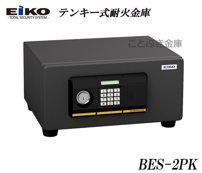 限定特別価格 BES-2PK 新品 EIKO デジタルロックテンキー式耐火金庫 エーコー暗証番号を自由に設定でき変更も簡単 イタズラ防止機能搭載 ファミリーセーフ 小型耐火金庫 高齢者にも使いやすく押しやすいボタンです[代引き不可]