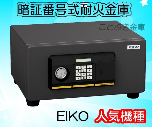 BES-2PK 新品 EIKO デジタルロックテンキー式耐火金庫 エーコー暗証番号を自由に設定でき変更も簡単 イタズラ防止機能搭載 ファミリーセーフ 小型耐火金庫 高齢者にも使いやすく押しやすいボタンです 送料無料[代引き不可]