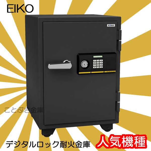 BSD-PKX 新品 EIKO デジタルロックテンキー式耐火金庫 エーコー暗証番号を自由に設定でき変更も簡単 イタズラ防止機能搭載 業務用耐火金庫としても人気 大型耐火金庫 高齢者にも使いやすい 会社関係のみ車上渡しOKです。(個人宅の場合は設置必須となります)[代引き不可]