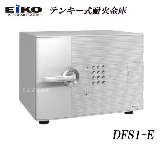 ◆DFS1-E限定価格 新品テンキー式耐火金庫D-FACEディーフェイス エーコーeiko【代引き不可】搬入設置込 1~10桁までの暗証番号を1種類自由に設定、変更できます。