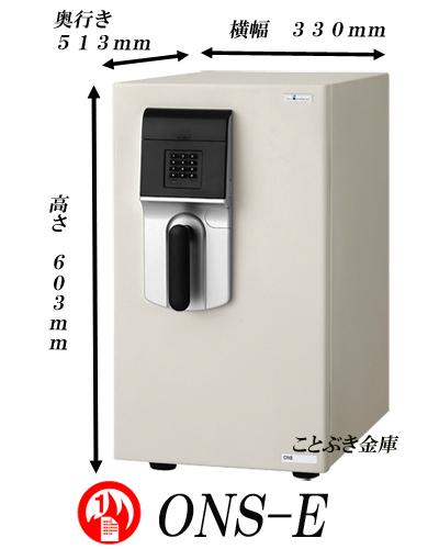◆ONS-E限定価格 新品 テンキー式耐火金庫 エーコーeiko【代引き不可】搬入設置込 自分だけの暗証番号の自由設定。自分だけの暗証番号を1~10桁まで自由に設定でき変更も簡単に行えます