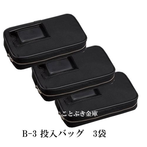 送料無料 B-3 3個セット投入式耐火金庫専用バッグ 新品エーコーeikoPSGシリーズ,PS-50シリーズ,投入式金庫に対応した専用投入バック!代引き不可。