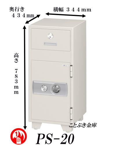 ◆送料無料◆PS-20 新品 投入式耐火金庫。ダイヤル式耐火金庫 エーコーeiko【代引き不可】