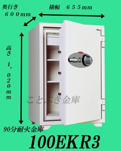 ◆100EKR3 新品 デジタルロックテンキー式耐火金庫 ディプロマットジャパン Diplomat【代引き不可】搬入設置別途必要 暗証番号を入力しハンドルを回すだけの簡単操作。カギでの2重ロックが出来ます