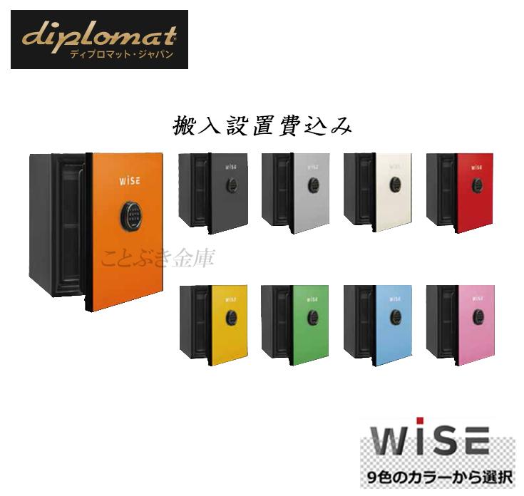 WISE耐火金庫 新品 プレミアムセーフ ワイズ WISE 耐火金庫 ディプロマットdeplomatテンキー式耐火金庫 インテリアを重視し、豊富な9色のカラーバリエーションから選べる金庫 インテリアに合わせおしゃれにコーディネート 搬入設置費込みです[代引き不可]